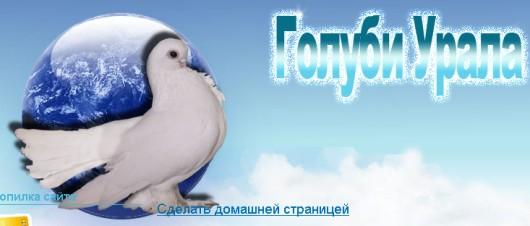 Голуби Урала