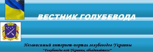 Вестник голубеводов